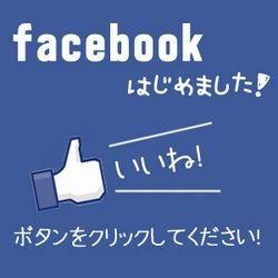 Facebook始めました♪